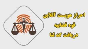 justice goto آموزش خدمات